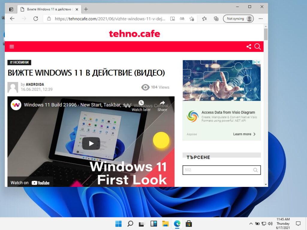 Microsoft са приготвили приятна изненада за собствениците на Windows 7 и Windows 8