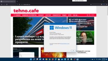 Как да инсталирате Windows 11 веднага